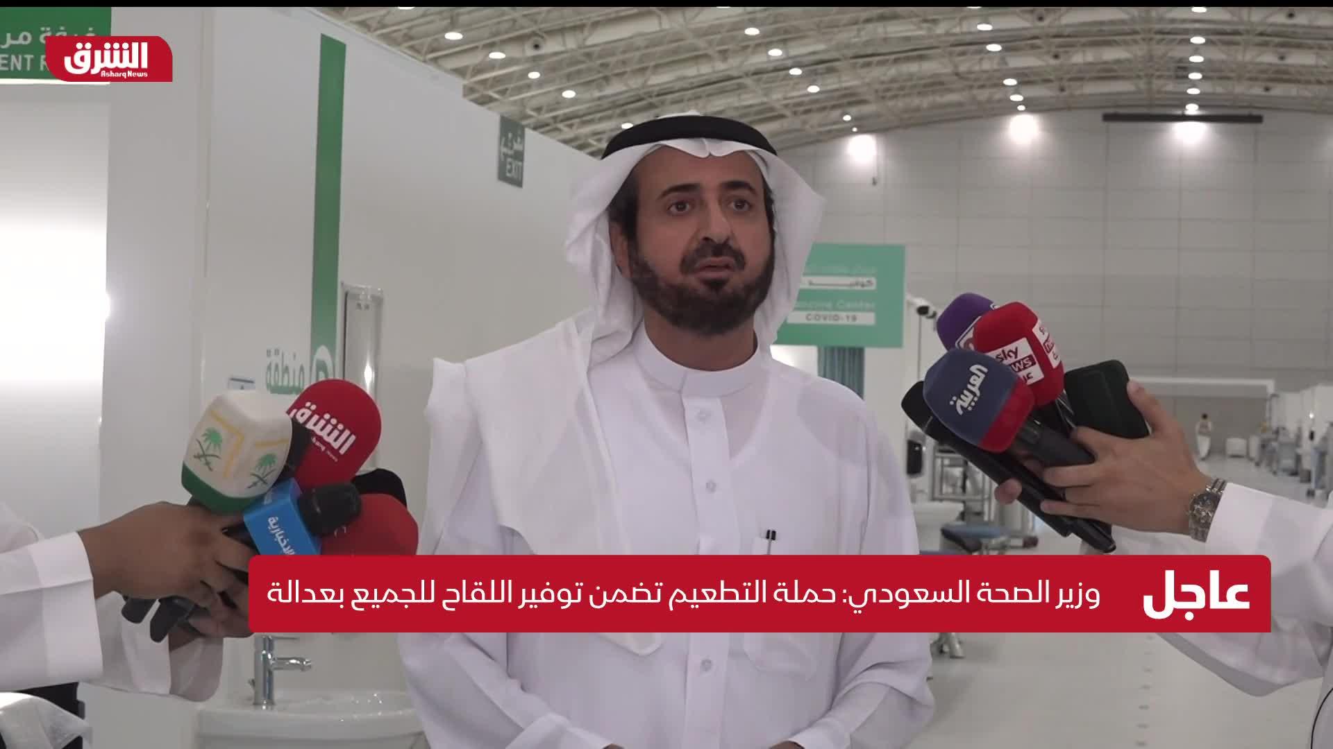 وزير الصحة السعودي: بدأنا أكبر عملية تحصين ضد كورونا بعد حصول المملكة على أكثر اللقاحات أماناً