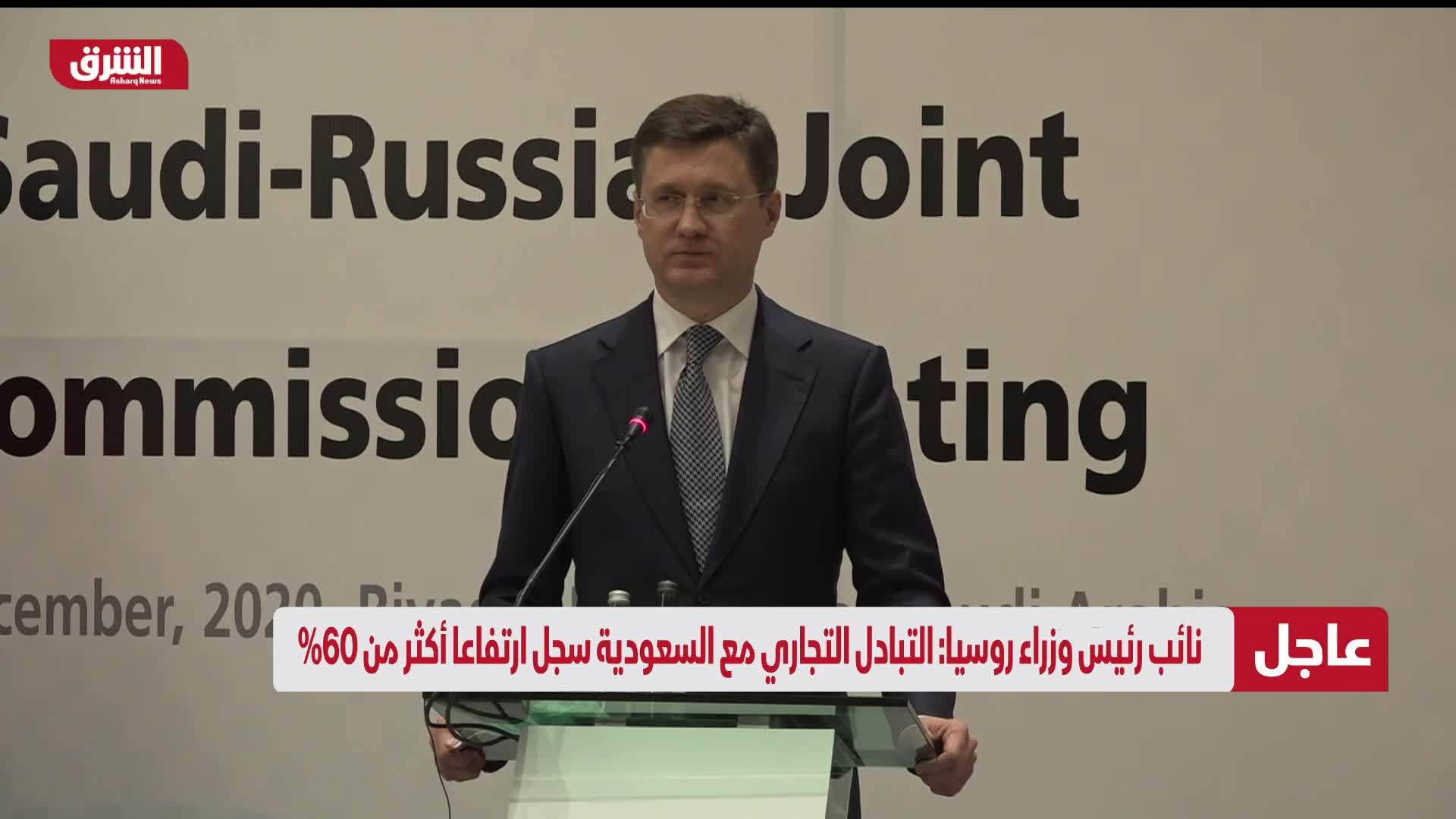 مؤتمر صحفي مشترك لوزير الطاقة السعودي ونائب رئيس وزراء روسيا