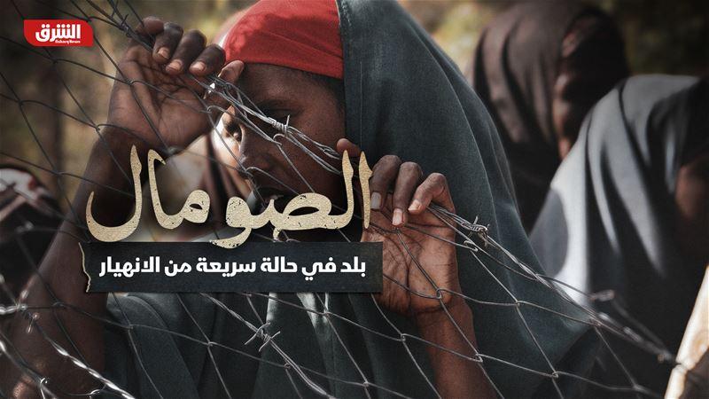 الصومال.. بلد في حالة سريعة من الانهيار ج1