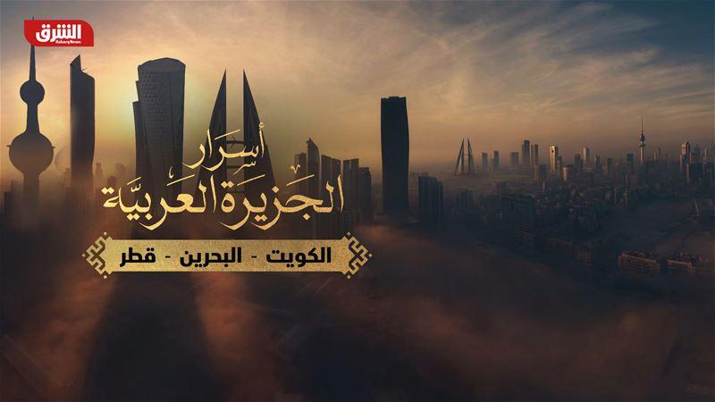 أسرار الجزيرة العربية ج5 - الكويت والبحرين وقطر