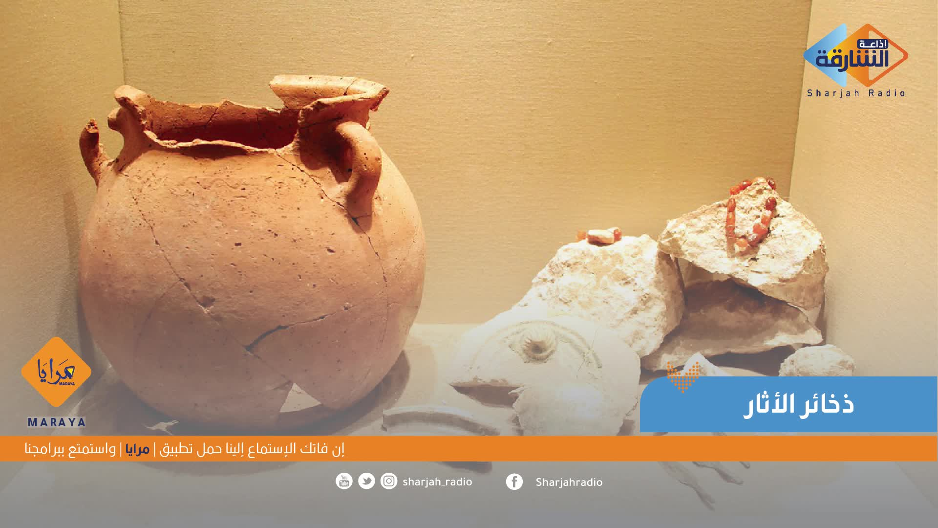 ذخائر الآثار  مستوطن دبا الحصن