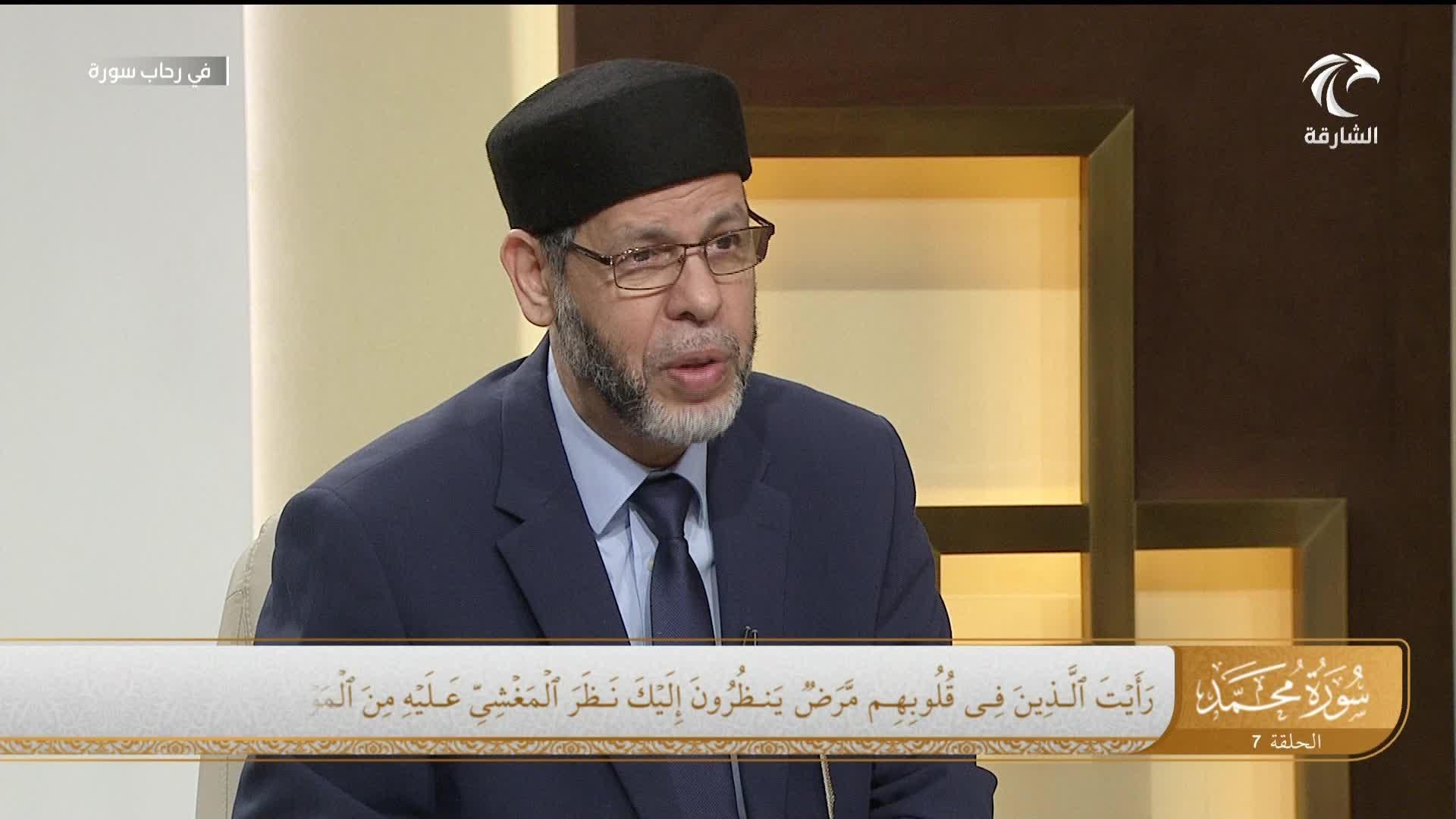 سورة محمد الجزء السابع