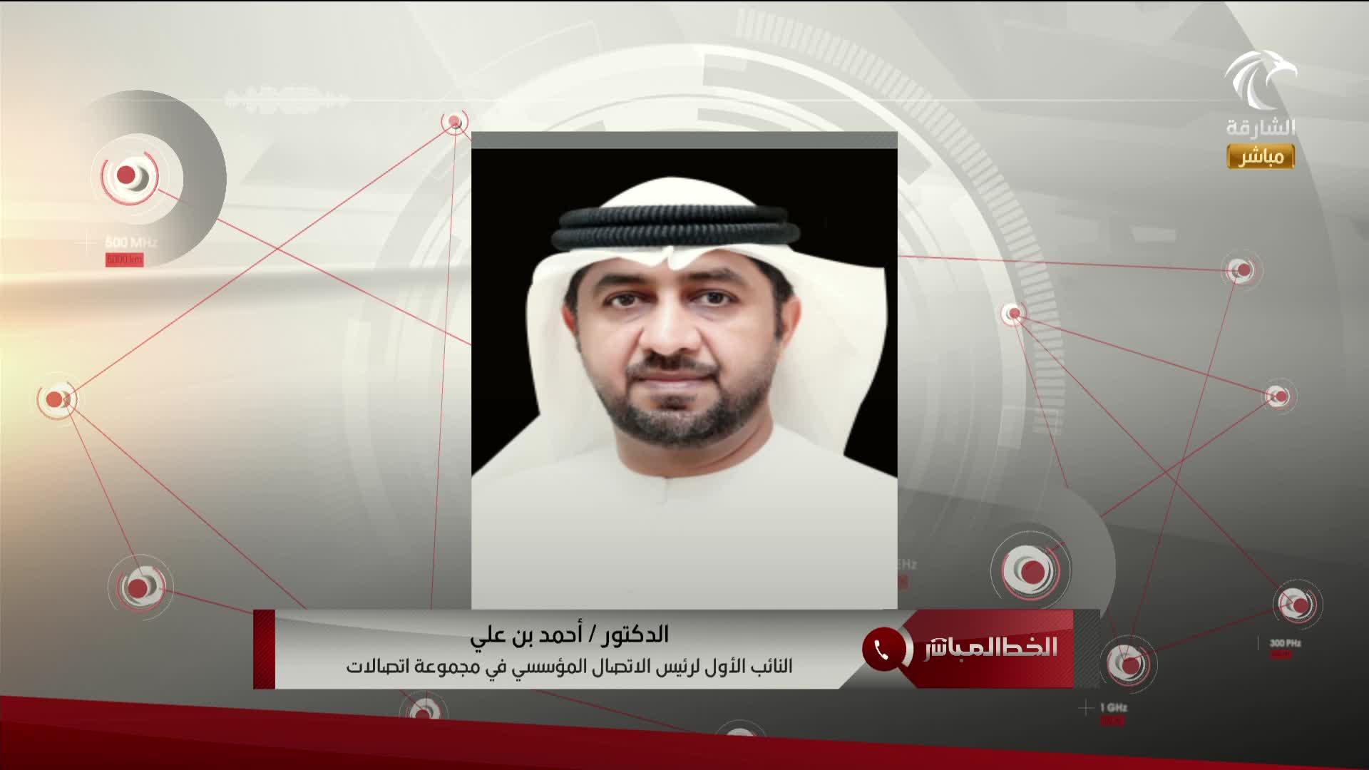 مداخلة د.أحمد بن علي النائب الأول لرئيس الاتصال المؤسسي في مجموعة اتصالات عبر الخط المباشر | 10-06-2021