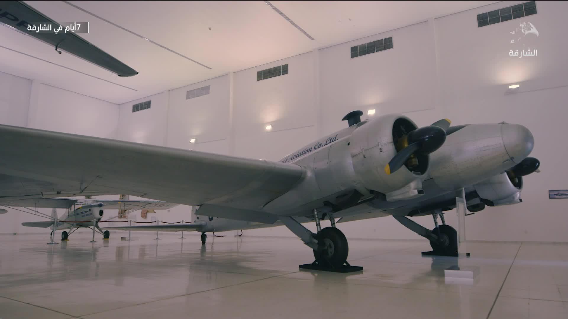 متحف مطار الشارقة