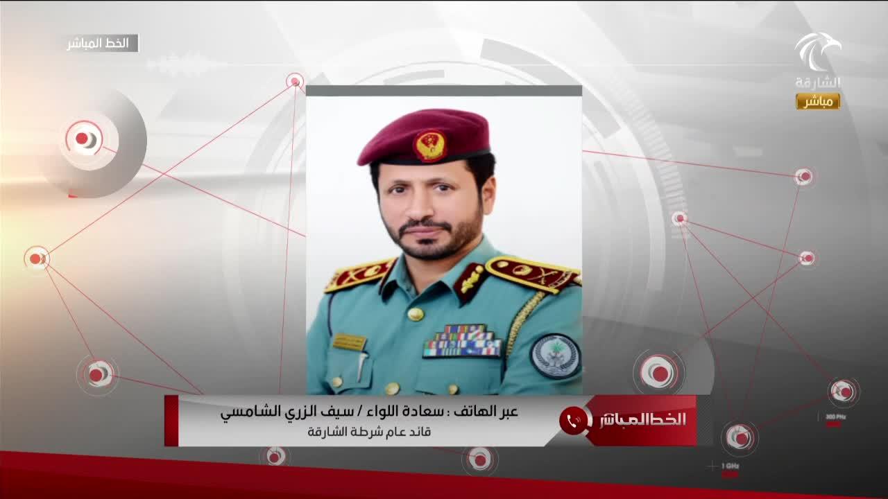 مداخلة سعادة اللواء سيف الزري الشامسي  15.09.2021