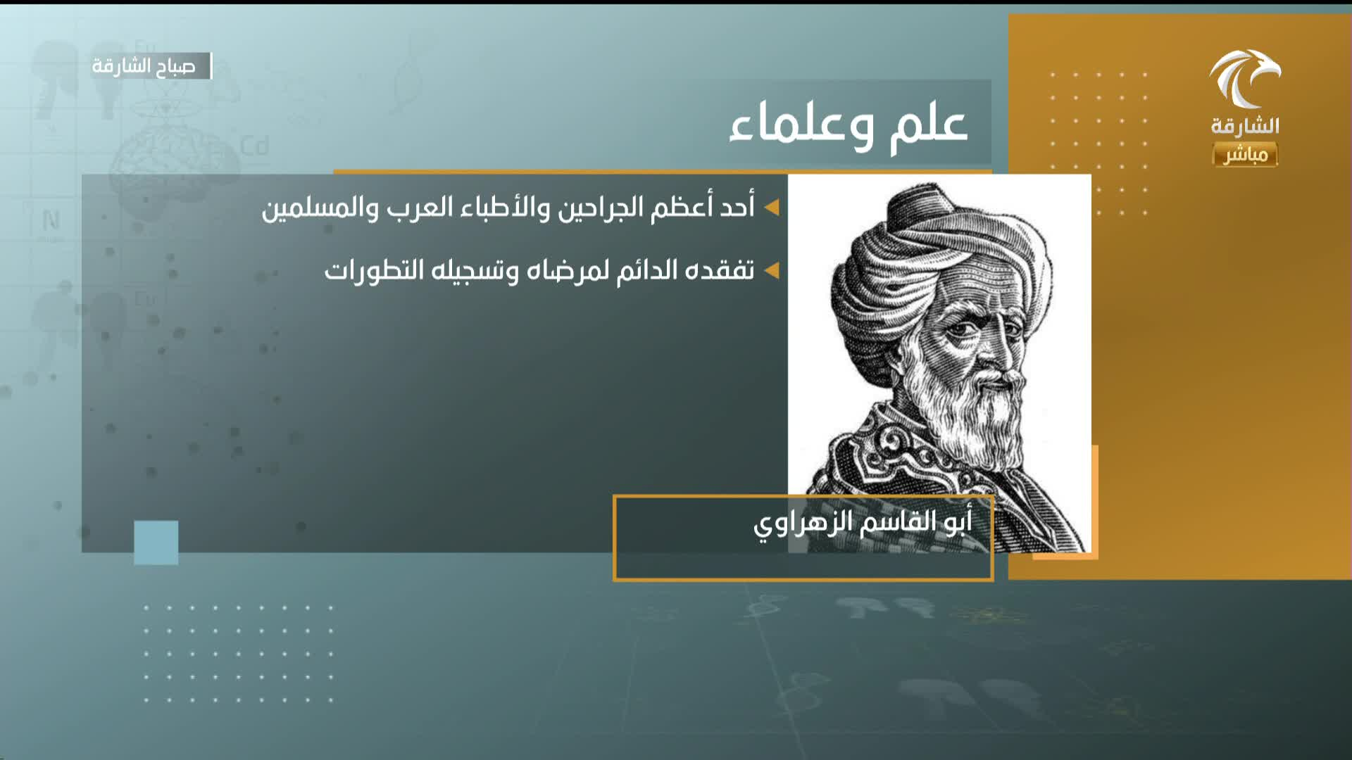 فقرة علم وعلماء .. أبو القاسم الزهراوي