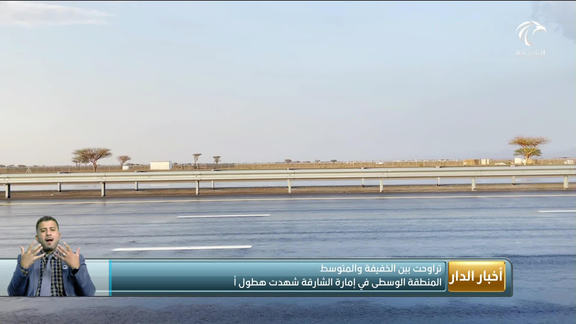 المنطقة الوسطى في إمارة الشارقة شهدت هطول أمطار الرحمة