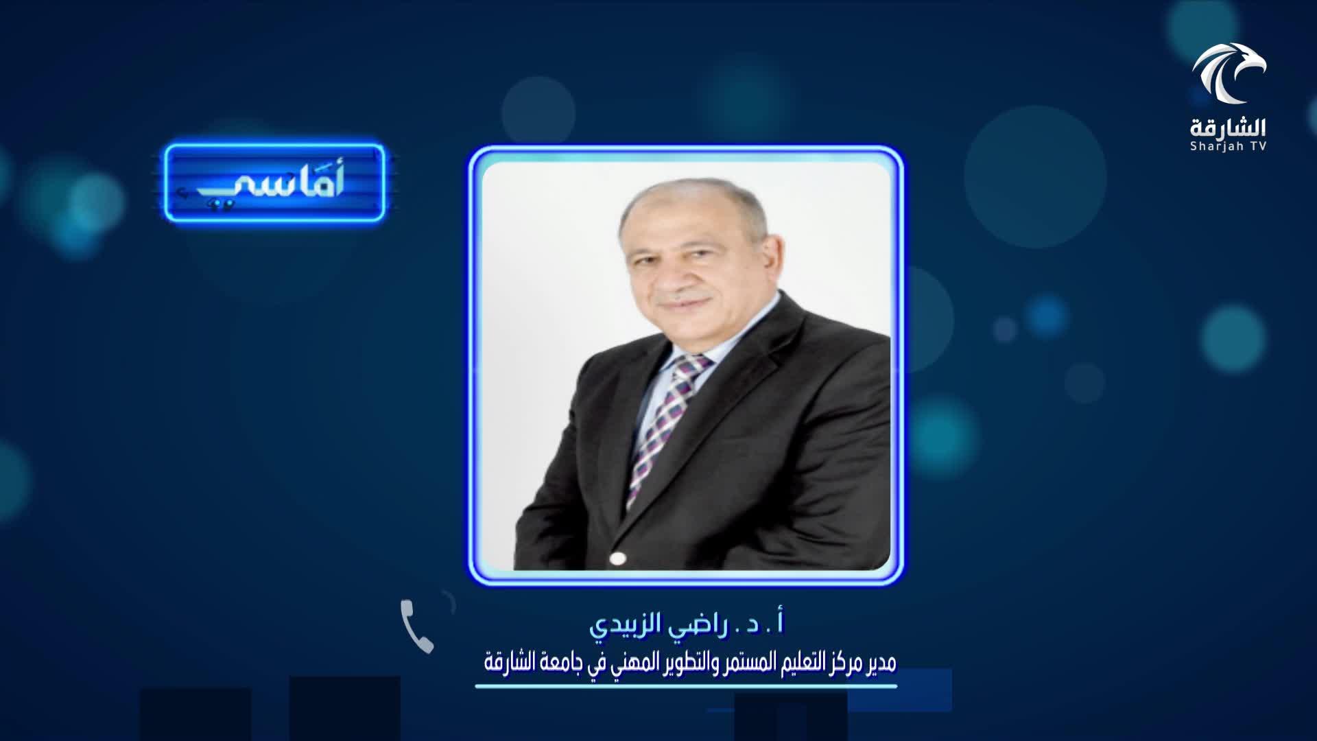 برنامج أماسي - البرلمان العربي للطفل