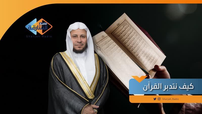 كيف نتدبر القرآن |  الحلقة الثامنة والعشرون